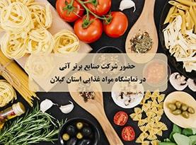 نمایشگاه مواد غذایی استان گیلان