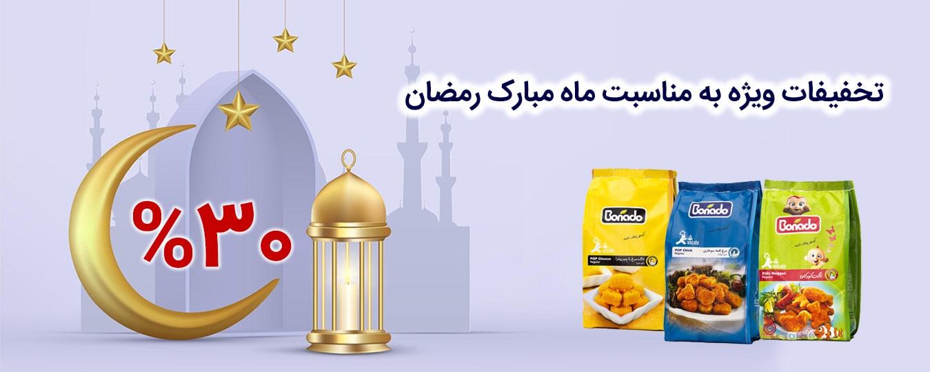 تخفیفات ویژه ماه رمضان